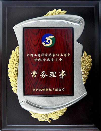 全国工商联家具装饰业商会橱柜专业委员会常务理事单位