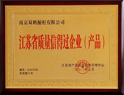 江苏省质量信得过企业(产品)