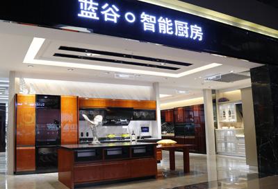 蓝谷智能厨房广东广州直营店
