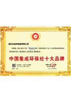 中国集成环保灶十大品牌