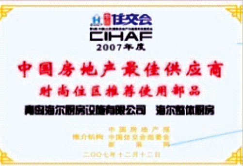 海尔橱柜-中国房地产最佳供应商