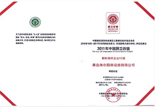 海尔橱柜2011年中国厨卫百强