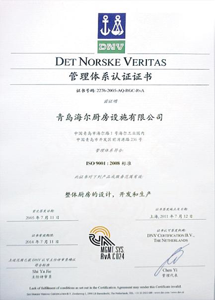 海尔橱柜-管理体系认证证书