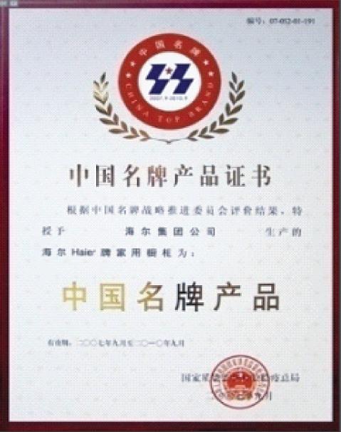 海尔橱柜-中国名牌产品