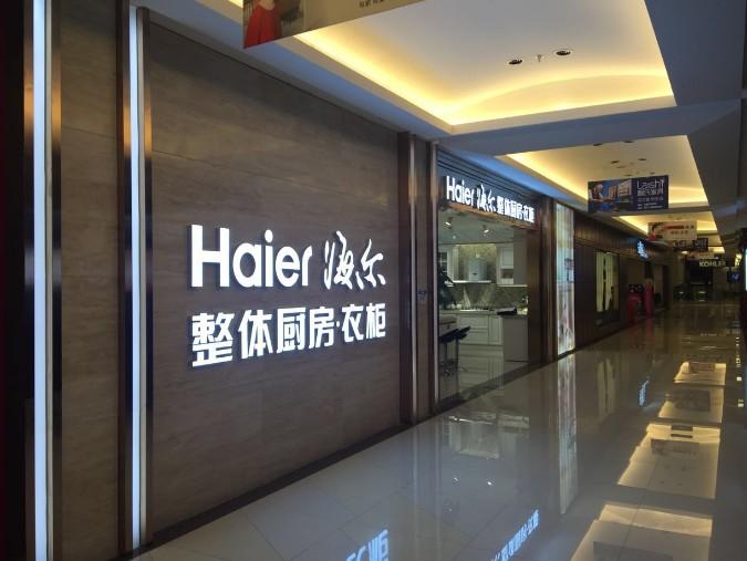 海尔整体厨房上海浦东店