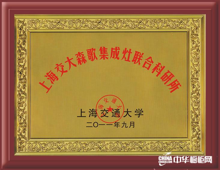上海交大森歌集成灶联合科研所