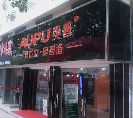 奥普集成灶江苏淮安金湖专卖店