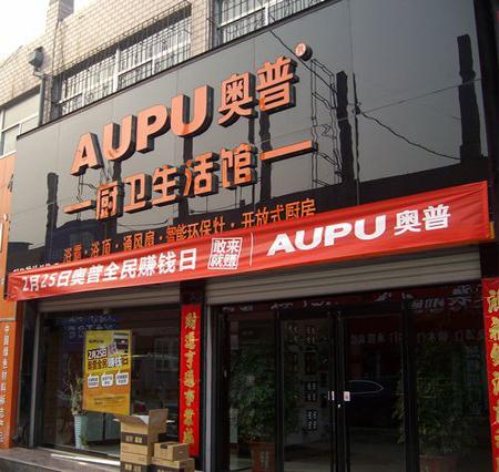 奥普集成灶山东龙口专卖店