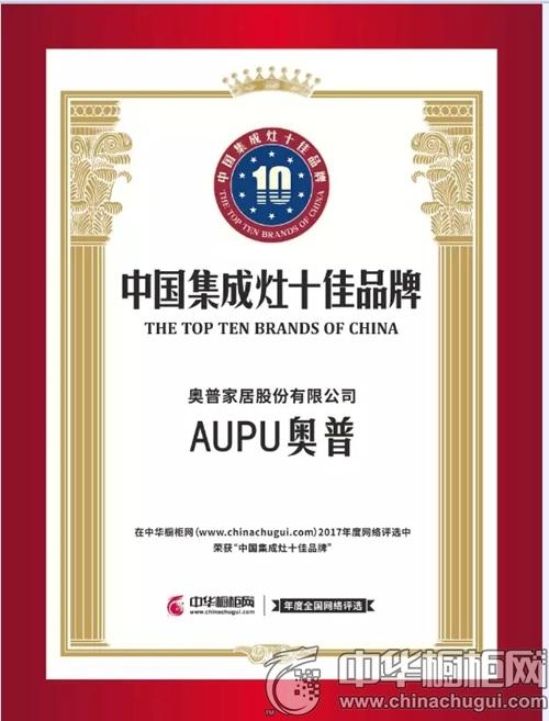 荣誉 | 奥普集成灶荣获2017中国集成灶十佳品牌