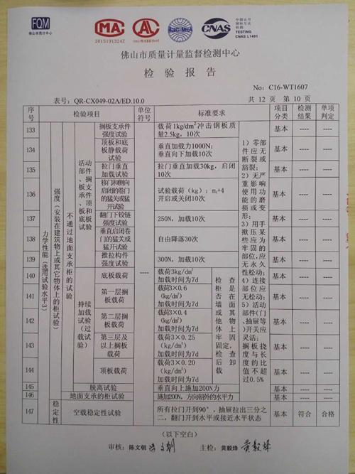 检验报告10