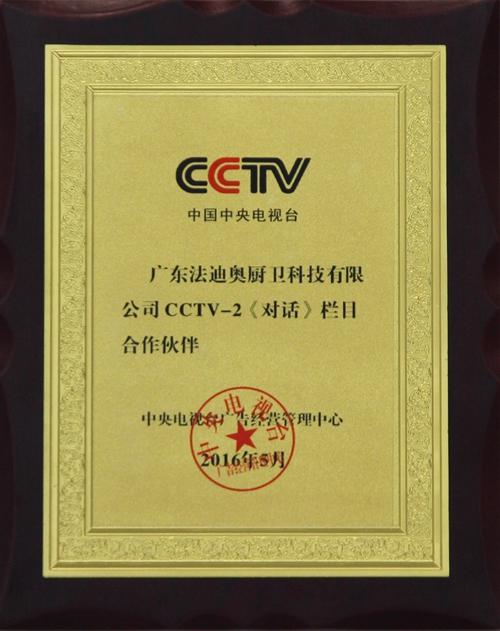 cctv-2对话栏目合作伙伴