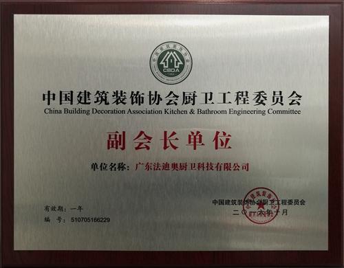 中国建筑装饰协会厨卫工程委员会 副会长单位