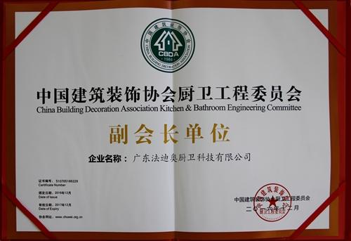中国建筑装饰协会厨卫工程委员会1
