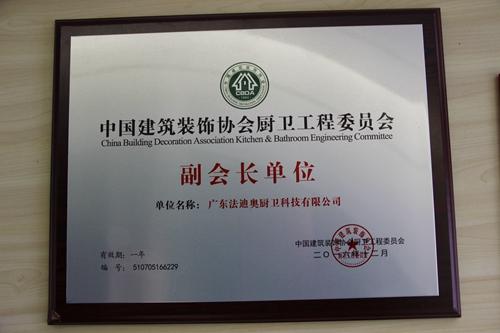 中国建筑装饰协会厨卫工程委员会2