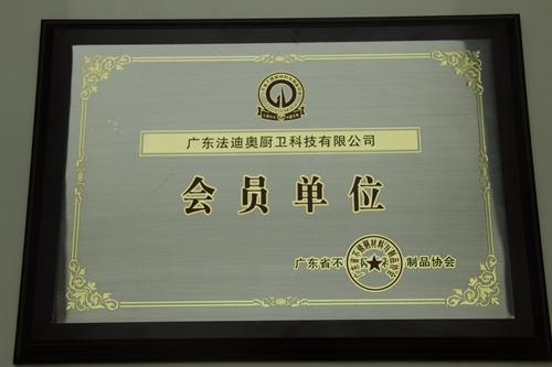 广东省不锈钢材料与制品协会会员单位