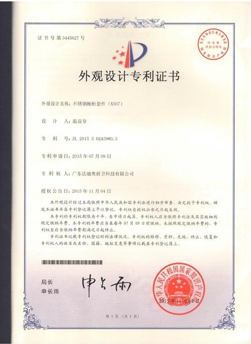 x007外观专利证书