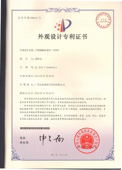 x008外观专利证书