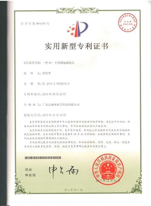 一种90°不锈钢地脚接头专利证书