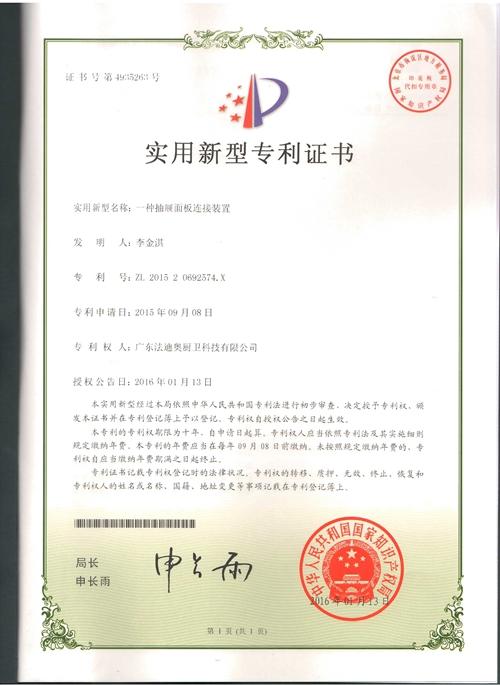 一种抽屉面板连接装置专利证书