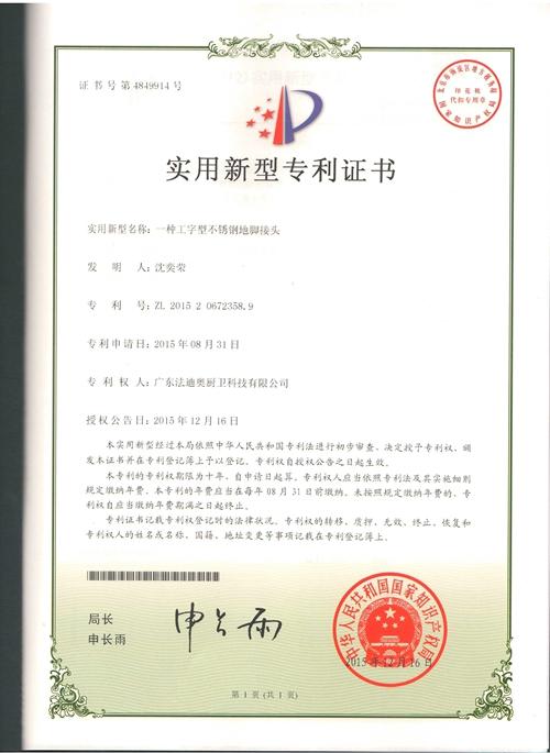 一种工字型不锈钢地脚接头专利证书