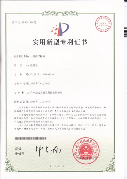 一种弧形橱柜专利证书