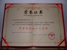2016中国集成灶十大品牌