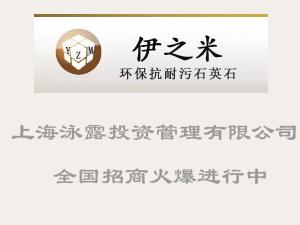香港伊之米整体橱柜