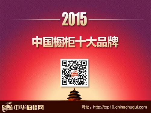 口碑为王 万家乐上榜中国橱柜十大品牌