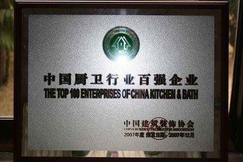 中国厨卫行业百强企业