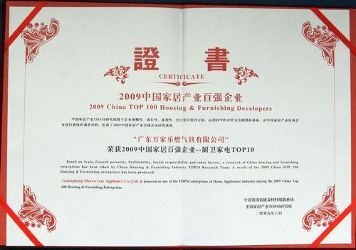 2009年中国家居百强企业