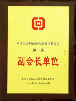中国五金制品协会厨房设备分会副会长单位