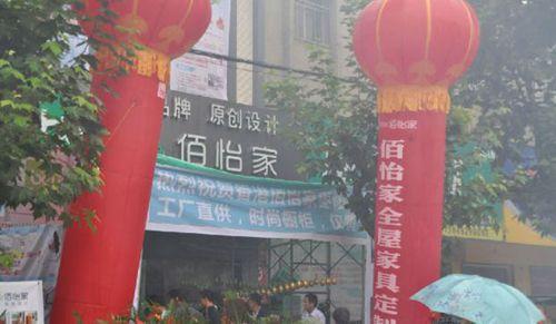 香港佰怡家橱柜湖北枣阳专卖店