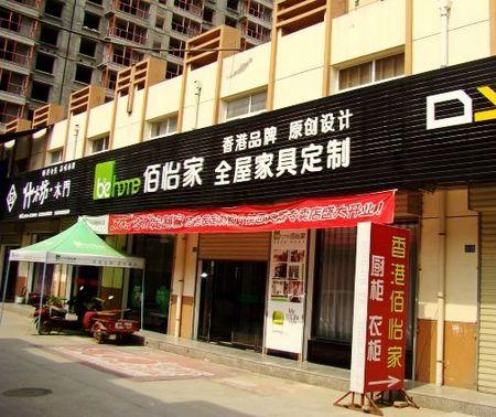 香港佰怡家橱柜陕西大荔专卖店