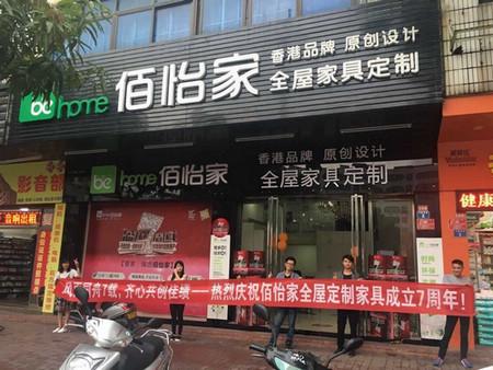 香港佰怡家橱柜广东龙江专卖店