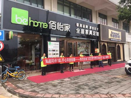 香港佰怡家橱柜广东台山专卖店