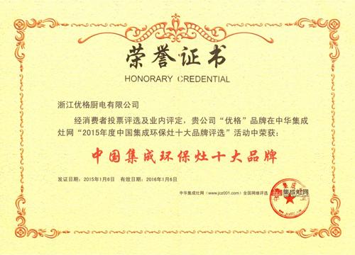 中国集成环保灶十大品牌1