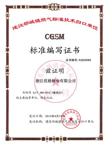 建设部城镇燃气标准技术归口单位证书