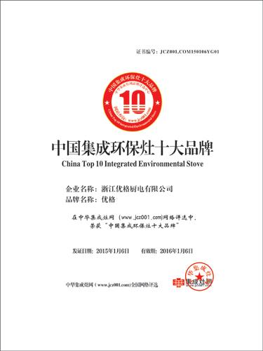 2015中国集成环保灶十大品牌