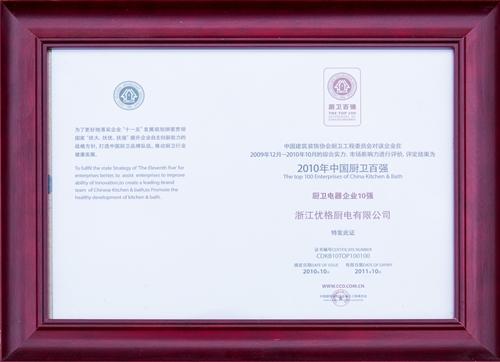 2010年中国厨卫百强-厨卫电器10强