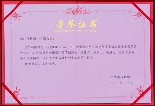 2014年度集成灶行业十大新品-天健g07