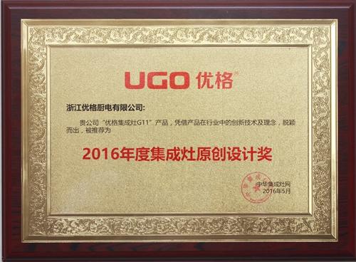 2016年度原创设计金奖