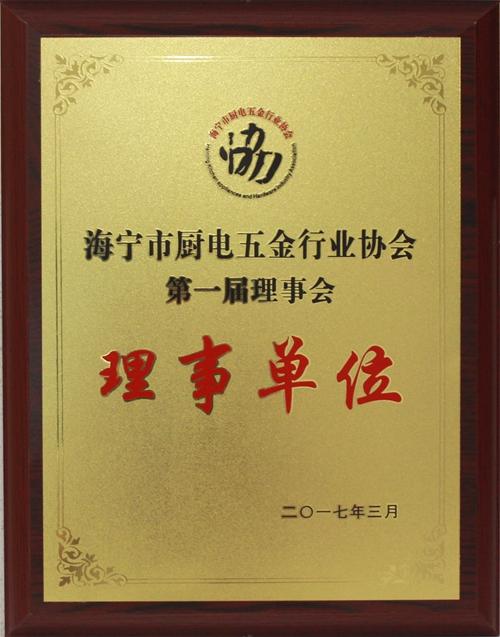 海宁市厨电五金行业协会第一届理事会理事单位
