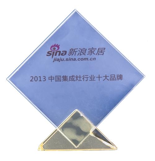 新浪家居2013中国集成灶行业十大品牌