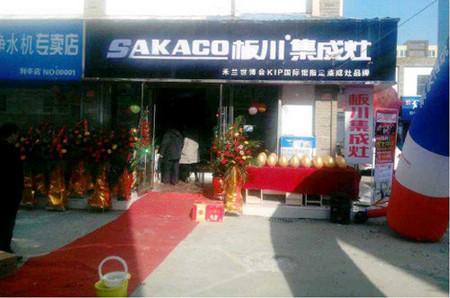 板川电器安徽亳州专卖店