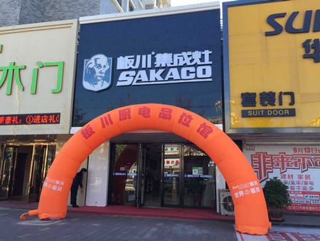 板川电器辽宁营口专卖店