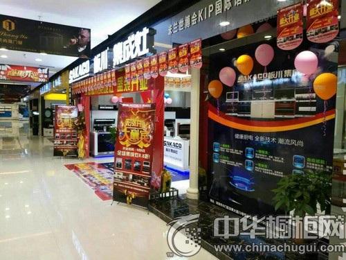 板川集成灶珠海专卖店盛大开业,彰显高端品牌国际范!