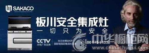 喜报连连!板川集成灶太和专卖店盛大开业!