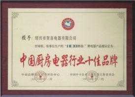 中国厨房电器行业十佳品牌