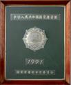 中华人民共和国质量奖