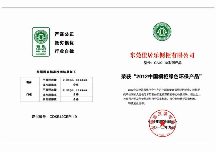 中国装饰协会2012中国橱柜绿色环保产品